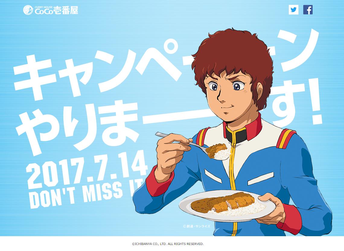 『機動戦士ガンダム』×『カレーハウスCoCo壱番屋』キャンペーン2017.png
